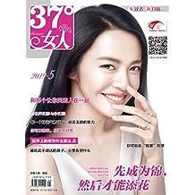 37°女人 月刊 2019年05期