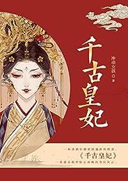 千古皇妃(一杯清酒打翻帝国盛世的阴谋,一次谋杀揭开惊心动魄的夺位风云。)(S)