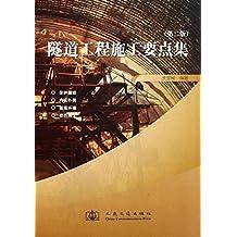 隧道工程施工要点集(第2版)
