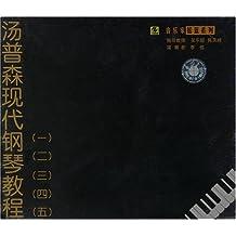 汤普森现代钢琴教程 1-5(5CD)