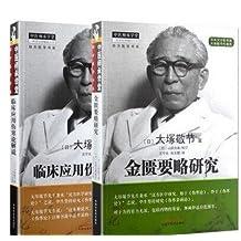 金匮要略研究+临床应用伤寒论解说(共2本)