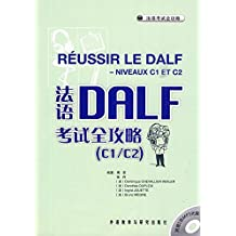 法语考试全攻略•法语DALF考试全攻略(C1/C2)(附MP3光盘1张)