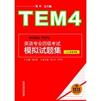 英语专业四级考试模拟试题集(2016新题型版)(附mp3下载)