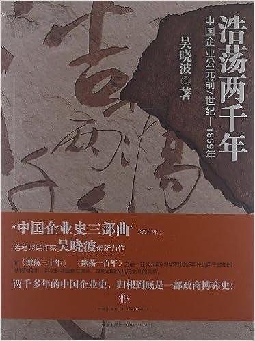 浩荡两千年:中国企业公元前7世纪-1869年