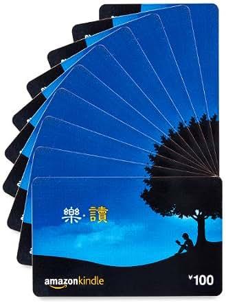 亚马逊礼品卡-套装10张-Kindle100RMB*10张