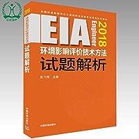 环境影响评价技术方法试题解析(2018年版)