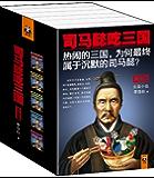 司马懿吃三国 (大全集) (读客知识小说文库)(套装共5册)