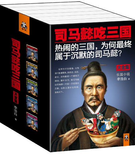 司马懿吃三国(套装共5册)
