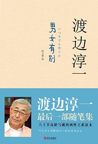男女有别-渡边淳一-EPUB/MOBI/AZW3