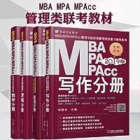 预售(4本)2019机工赵鑫全mba联考教材mpa mpacc199管理类经济联考数学逻辑写作英语分册综合能力2018考研适在职研究生教材写作分册