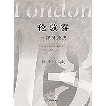 """伦敦雾:一部演变史(用生动细节呈现伦敦雾的起源、演变与终结,提供人类如何与雾霾""""相处""""的有趣参照)"""
