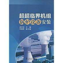 超超临界机组锅炉设备安装