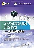 ARM处理器裸机开发实战:机制而非策略(附CD-ROM光盘1张)