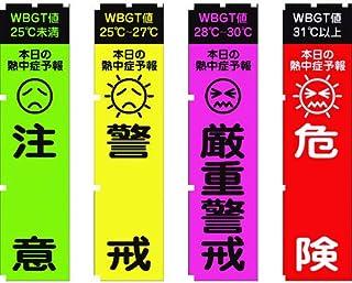 格林克 热中暑预报(WBGT值)旗帜 4件套 1148600802