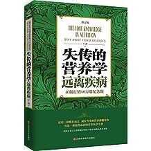 失传的营养学:远离疾病(修订版)(纪念版)