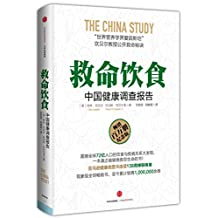 救命饮食:中国健康调查报告(两种封面 随机发货)