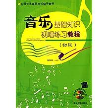 音乐基础知识·视唱练习教程(初级) (全国音乐等级考试辅导教材)