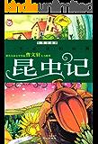 一生必读的经典•昆虫记(彩图注音版)