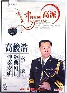高俊浩高派经典剧目伴奏专辑(CD+曲谱)