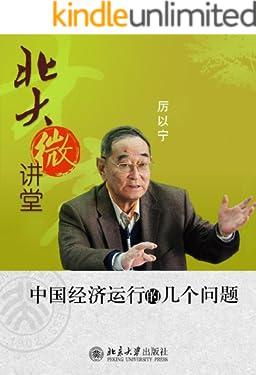 北大微讲堂:中国经济运行的几个问题
