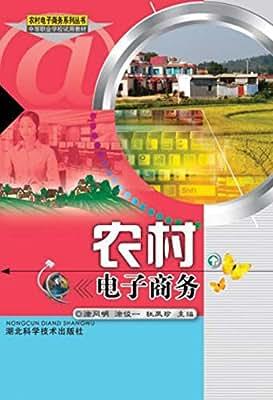 农村电子商务.pdf