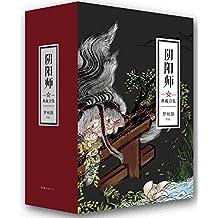 阴阳师典藏合集(套装共5册)