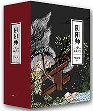 陰陽師典藏合集(套裝共5冊)