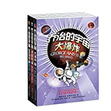 预售 乔治的宇宙大爆炸寻宝记秘密钥匙霍金写给孩子的科学启蒙书