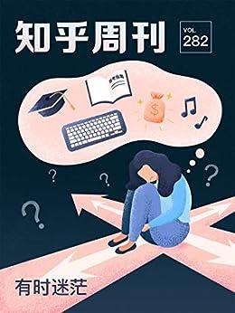 """""""知乎周刊· 有时迷茫(总第 282 期)"""",作者:[知乎]"""