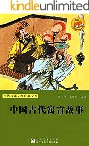 中國古代寓言故事 (世界少年文學經典文庫)