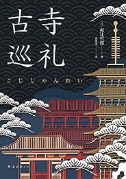 古寺巡禮(流傳百年的經典之作,夏目漱石門生、文人哲學家和辻哲郎跨越時間的文化史隨筆,帶你領略古寺之美。)