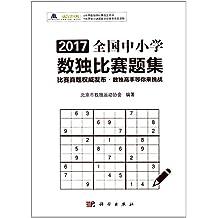 全国中小学数独比赛题集(2017)