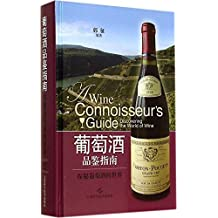 葡萄酒品鉴指南——探秘葡萄酒的世界