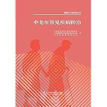 中老年常见疾病防治 (健康江苏科普丛书)