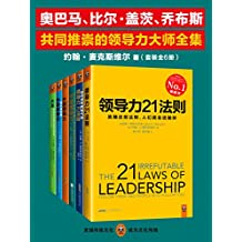 奥巴马、比尔·盖茨、乔布斯共同推崇的领导力大师全集(套装全6册) (全球领导力大师马克斯维尔大全集)