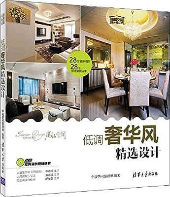 低调奢华风精选设计/幸福空间设计师丛书.pdf