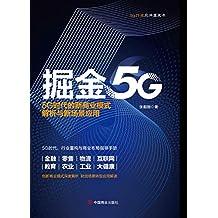 掘金5G——掌握数字经济时代生存法则