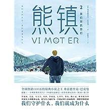 熊镇2【瑞典小说之神巴克曼《一个叫欧维的男人》《外婆的道歉信》之后超越式里程碑杰作《熊镇》第2季,创作生涯评分最高作品】