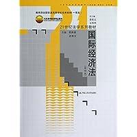 21世纪法学系列教材•北京高等教育精品教材:国际经济法(第4版)