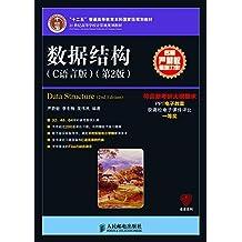 数据结构(C语言版)(第2版)(国家十二五规划教材)