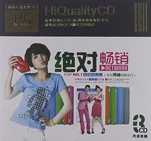 绝对畅销(3HQCD)