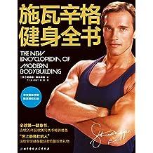 施瓦辛格健身全书:全球热销健身书,施瓦辛格独家授权中文版,关于力量、肌肉和健康,这里有你需要的一切答案!