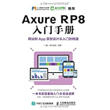 Axure RP8入门手册:网站和App原型设计从入门到精通