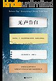 无声告白(2014美国亚马逊年度图书)(我们终此一生,就是要摆脱他人的期待,找到真正的自己) (读客全球顶级畅销小说文库 218)