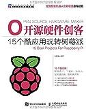 开源硬件创客:15个酷应用玩转树莓派