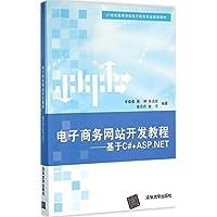 21世纪高等学校电子商务专业规划教材·电子商务网站开发教程:基于C#+ASP.NET