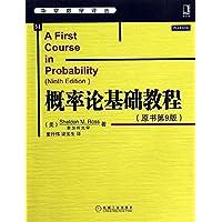 华章教育·华章数学译丛:概率论基础教程(原书第9版)