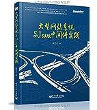 大型网站系统与Java中间件实践