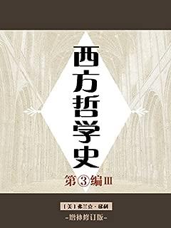 西方哲学史 第三编(三)
