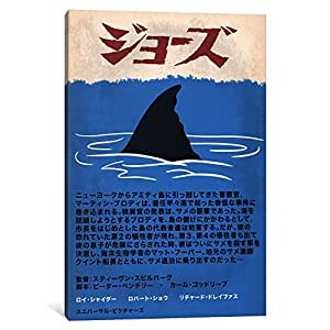 iCanvasART ICA999-1PC3-12x8 Shark Attack Japanese Minimalist Poster Canvas Print by Tyrone, 12 x 8 x 0.75-Inch